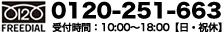 0120-251-663